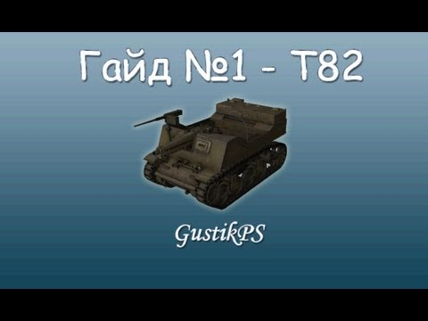 Гайд T82 - World of Tanks / GustikPS Т82 гайд