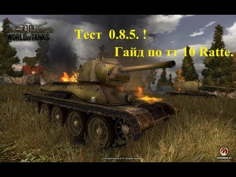 World of Tanks. Танки онлайн. Тест 0.8.5. Гайд по Ratte. видео обзор танка Ratte