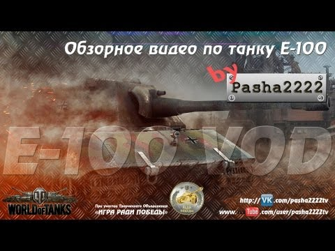 Обзор танка E-100, by pasha2222 обзор танка е 100