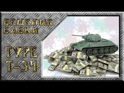 Бешеные бабки - Type T-34 (Фармим кредиты) ~World of Tanks~ world of tanks type т 34