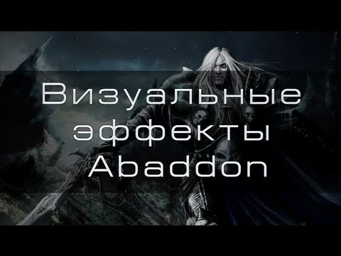 Визуальные эффекты Abaddon (Visual Effects of Unreleased Hero)